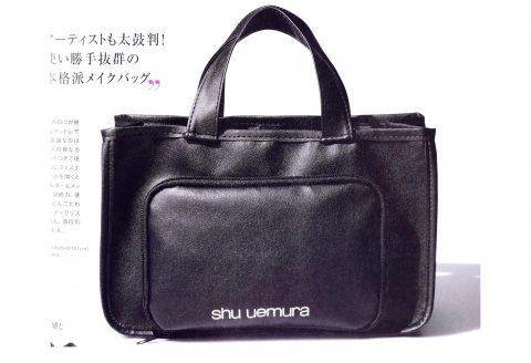 【次号予告】&ROSY(アンドロージー)2020年5月号《特別付録》shu uemura(シュウ ウエムラ)メイクアップアーティストバッグ