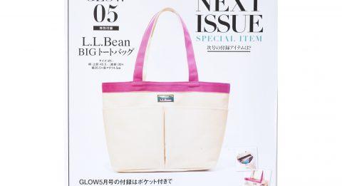 【次号予告】GLOW(グロー)2020年5月号《特別付録》L.L.Bean (エル・エル・ビーン)BIGトートバッグ