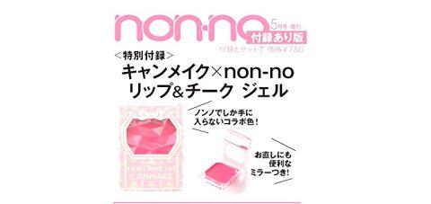 【次号予告】non-no(ノンノ)2020年 5月号 増刊 付録あり版《特別付録》キャンメイク×non-no リップ&チーク ジェル