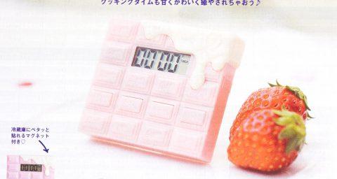 【次号予告】ゼクシィ 2020年5月号《特別付録》Q-pot.(キューポット)キッチンタイマー
