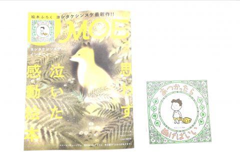 【開封レビュー】MOE(モエ)2020年3月号《特別付録》ヨシタケシンスケ絵本「あつかったらぬげばいい」
