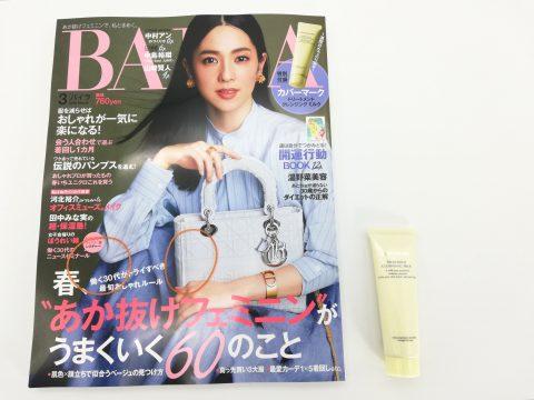 【開封レビュー】BAILA(バイラ)2020年3月号《特別付録》カバーマークトリートメントクレンジングミルク