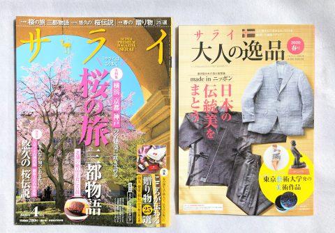 【開封レビュー】 サライ2020年4月号≪別冊付録≫大人の逸品カタログ
