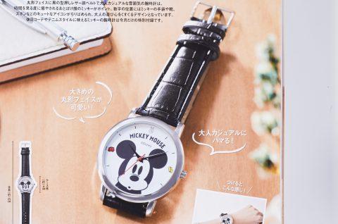 【次号予告】steady.(ステディ)2020年5月号《特別付録》ミッキーマウス大人腕時計