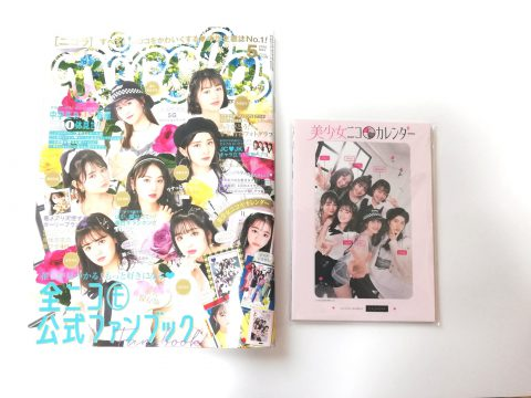 【開封レビュー】nicola(ニコラ) 2020年 05 月号《特別付録》美少女カレンダー