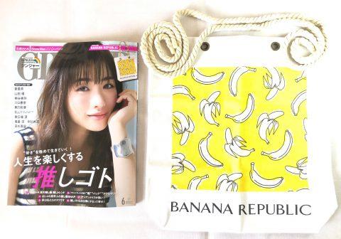 【開封レビュー】GINGER(ジンジャー)2020年6月号≪特別付録≫ バナナリパブリックのバナナ柄トートバッグ