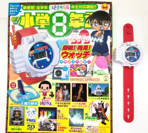 【開封レビュー】小学8年生 2020年6.7月号≪特別付録≫ 名探偵コナンウォッチ
