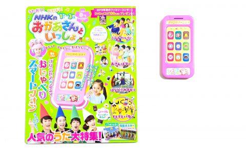 【開封レビュー】NHKのおかあさんといっしょ 2020年春号《特別付録》プリンセス・ミミィのおしゃべりスマートフォン