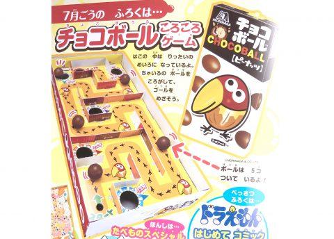【次号予告】小学一年生 2020年7月号《ふろく》チョコボールころころゲームほか