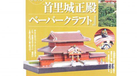 【次号予告】サライ 2020年7月号《特別付録》サライオリジナル世界遺産首里城正殿ペーパークラフト