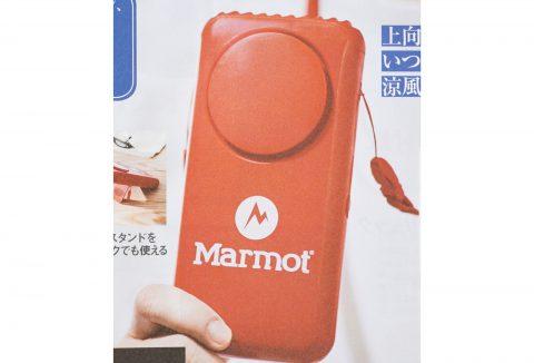 【次号予告】MonoMaster(モノマスター)2020年8月号増刊号《特別付録》マーモット 首にかける携帯扇風機