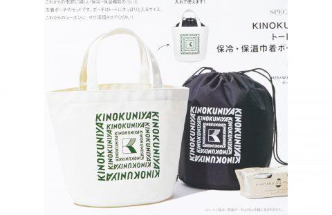 【次号予告】otona MUSE(オトナミューズ)2020年8月号《特別付録》KINOKUNIYA(キノクニヤ)のトートバッグ&保冷保温巾着ポーチセット