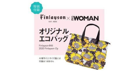 【次号予告】日経ウーマン 2020年7月号《特別付録》Finlayson(フィンレイソン)×日経WOMANオリジナルエコバッグ