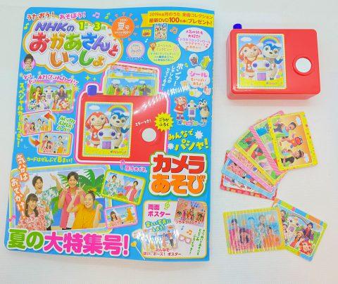 【開封レビュー】 NHKのおかあさんといっしょ2020年夏号≪特別付録≫ おかあさんといっしょみんなのカメラ
