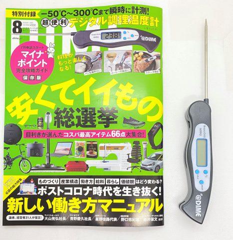 【開封レビュー】DIME(ダイム) 2020年8月号≪特別付録≫ デジタル調理温度計