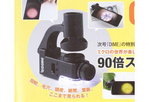 【次号予告】DIME(ダイム)2020年9月号《特別付録》90倍スマホ顕微鏡