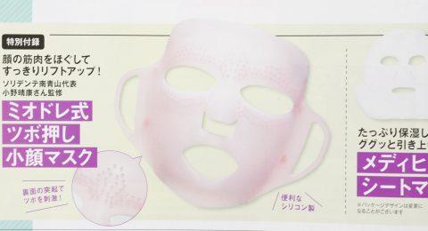 【次号予告】VOCE(ヴォーチェ)2020年9月号《特別付録》ミオドレ式ツボ押し小顔マスク&メディヒールシートマスク
