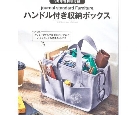 【次号予告】smart(スマート)2020年9月号《特別付録》journal standard Furniture(ジャーナルスタンダードファニチャー)ハンドル付き収納ボックス