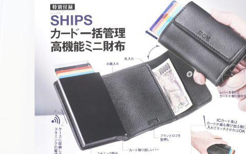 【次号予告】MonoMaster(モノマスター)2020年9月号《特別付録》SHIPS(シップス)カード一括管理高機能ミニ財布