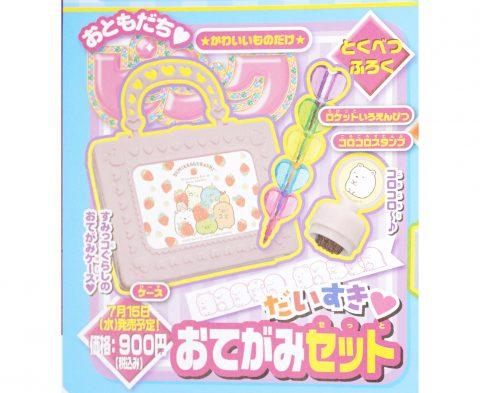 【次号予告】おともだち♥ピンク 2020年8月号《ふろく》だいすき♥おてがみセット
