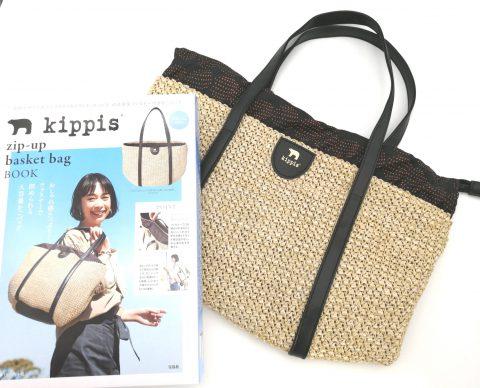 【開封レビュー】kippis(キッピス) zip-up basket bag BOOK