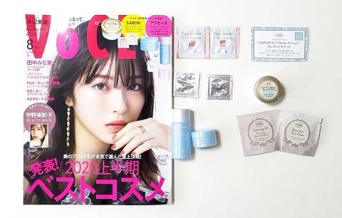 【開封レビュー】VOCE(ヴォーチェ)2020年8月号《特別付録》透明美肌スペシャルBOX(SABON新作スキンケア3点&アクセーヌ4点セット)