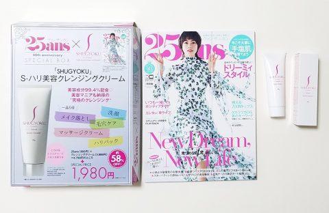 【開封レビュー】25ans(ヴァンサンカン)2020年09月号× 「SHUGYOKU」(シュギョク)S-ハリ美容クレンジングクリーム 特別セット