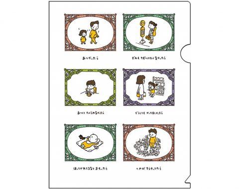 【次号予告】MOE(モエ)2020年9月号《特別付録》ヨシタケシンスケクリアファイル 別冊ふろく ヨシタケシンスケ「STAY HOME 心の中でできること」