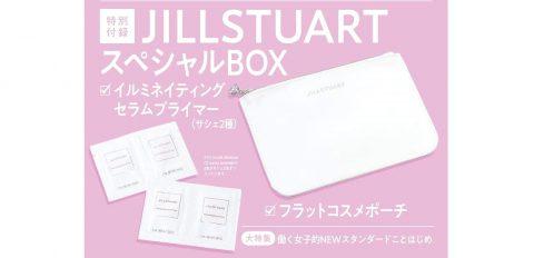 【次号予告】with(ウィズ)2020年9月号《特別付録》JILLSTUART(ジルスチュアート)スペシャルBOX