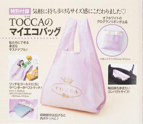 【次号予告】美人百花 2020年9月号《特別付録》TOCCA(トッカ)のマイエコバッグ