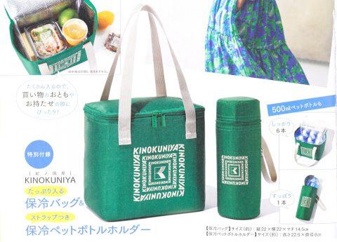 【次号予告】素敵なあの人 2020年10月号《特別付録》KINOKUNIYA(紀ノ国屋)たっぷり入る保冷バッグ&ストラップつき保冷ペットボトルホルダー