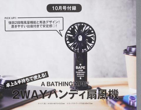 【次号予告】smart(スマート)2020年10月号《特別付録》A BATHING APE®(ア ベイシング エイプ®)2WAY ハンディ扇風機