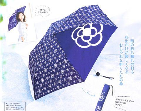 【次号予告】steady.(ステディ)2020年9月号《特別付録》クレイサスの晴雨兼用 折りたたみ傘