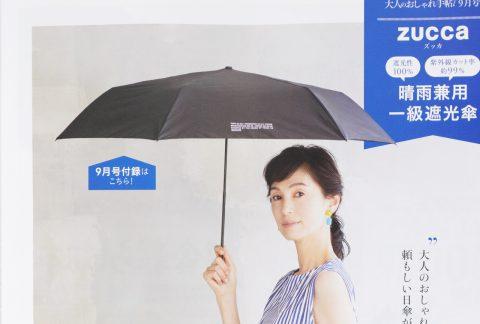 発売日変更【次号予告】大人のおしゃれ手帖 2020年9月号《特別付録》zucca(ズッカ)晴雨兼用一級遮光傘