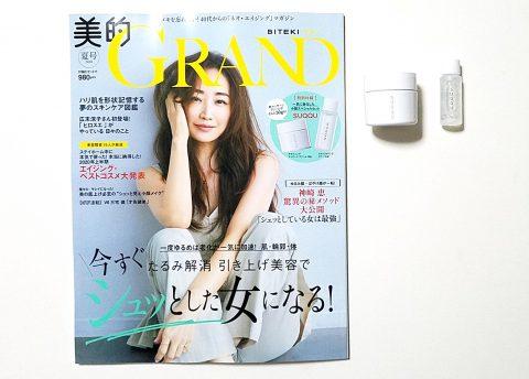 【開封レビュー】美的GRAND(グラン)2020 夏号《特別付録》小顔スペシャルセット SUQQU(スック)のデザイニングマッサージクリーム(30g)とクラリファイングトナー(8ml)