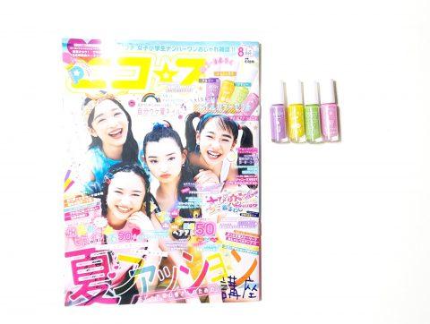 【開封レビュー】ニコ☆プチ 2020年8月号《特別付録》大人気4ブランドネイルカラーセット