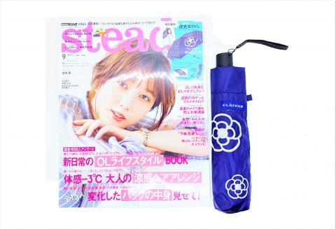 【開封レビュー】steady.(ステディ.)2020年9月号≪特別付録≫クレイサスの晴雨兼用 折りたたみ傘