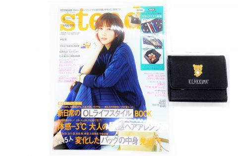 【開封レビュー】steady.(ステディ.)2020年9月号増刊号≪特別付録≫リラックマのミニ財布