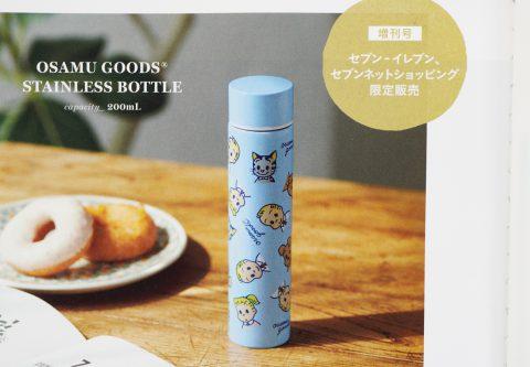 【次号予告】リンネル11月号増刊号《特別付録》OSAMU GOODS(オサムグッズ) スリムなステンレスボトル(200ml)