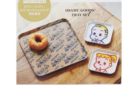 【次号予告】リンネル 2020年11月号特別号《特別付録》OSAMU GOODS(オサムグッズ) レトロなデザインがかわいい トレイ大小3枚セット