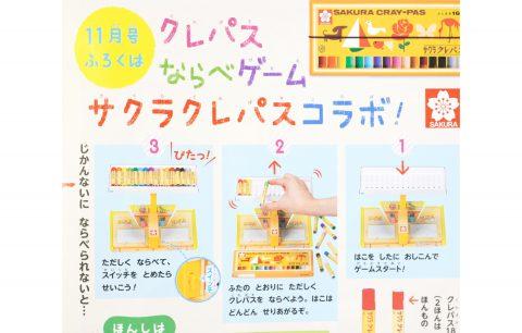 【次号予告】幼稚園 2020年11月号《ふろく》サクラクレパス コラボ!クレパスならべゲーム