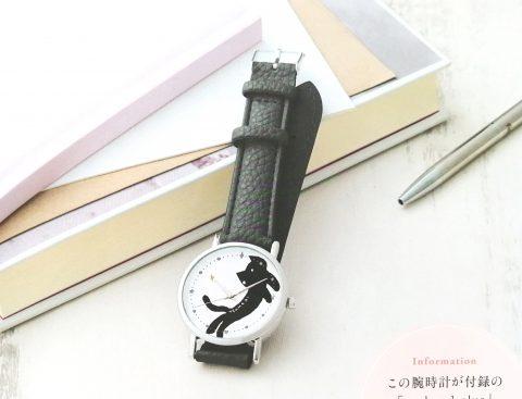 【次号予告】cookpad plus(クックパッドプラス)2021年冬号《特別付録》ツモリチサト キラネコの腕時計