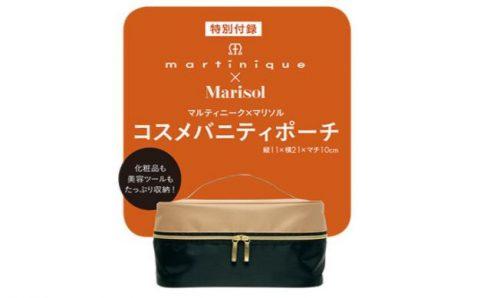 【次号予告】marisol(マリソル)2020年10月号《特別付録》martinique(マルティニーク)×Marisol コスメバニティポーチ