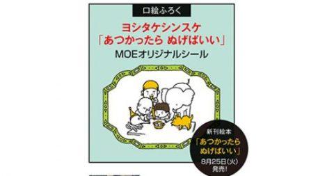 【次号予告】MOE(モエ)2020年10月号《特別付録》ヨシタケシンスケ「あつかったら ぬげばいい」MOEオリジナルシール