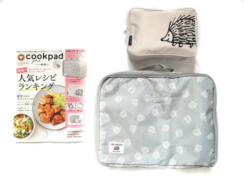 【開封レビュー】cookpad plus(クックパッドプラス)2020年秋号《特別付録》リサ・ラーソン ハリネズミ3兄弟 マルチ収納バッグ&ポーチのセット