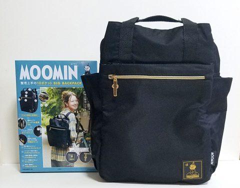 【開封レビュー】MOOMIN (ムーミン)整理上手の10ポケット BIG BACKPACK BOOK
