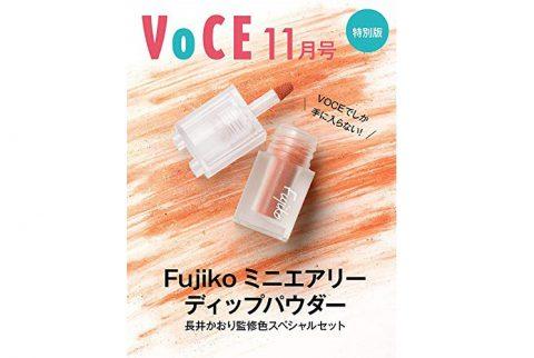 【次号予告】VOCE(ヴォーチェ)2020年11月号特別号《特別付録》フジコ ミニエアリーディップパウダー