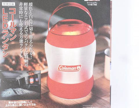 【次号予告】MonoMaster(モノマスター)2020年12月号《特別付録》コールマン LEDランタン