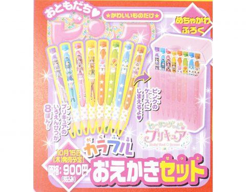 【次号予告】おともだち♥ピンク 2020年11月号《ふろく》カラフルおえかきセット