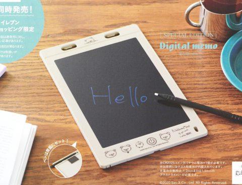 【次号予告】SPRiNG(スプリング)2020年12月号増刊号《特別付録》リラックマ マグネット付きデジタルメモ